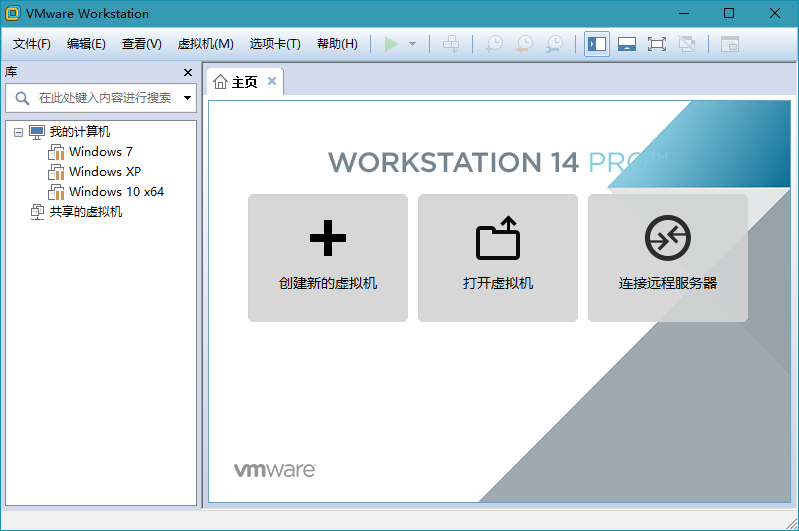 VMware Workstation 14.1.0 精简特别版
